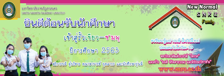ยินดีต้อนรับนักศึกษาใหม่ 2563